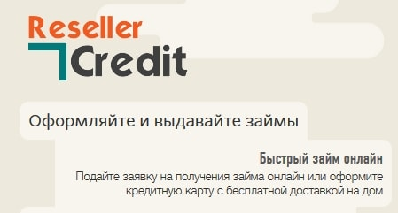 ResellerCredit